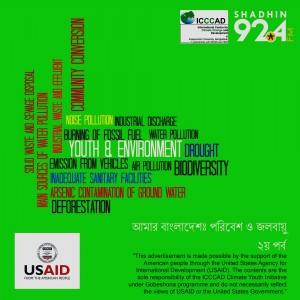Amar Bangladesh Bumper - Poribesh O Jolobayu ep 02